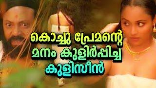 kochupremante കുളിസീൻ | Malayalam fun