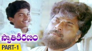 Swati Kiranam Telugu Movie   Part 1   Mammootty   Radhika   Master Manjunath   K Viswanath