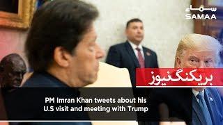 PM Imran Khan tweets about his U.S visit and meeting with Trump | SAMAA TV | 23 July 2019