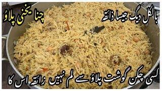 Chana Yakhni Pulao Recipe / Chana Pulao For 10 People By Yasmin Cooking