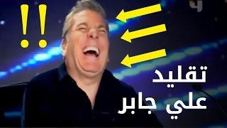 شـــــــــاهد ! تقليد علي جابر أفضـــل مـقلـد عربي محترف في برنامج المواهب العربية Arab Got Talent
