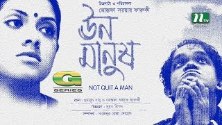 Unomanush | Telefilm | Tisha | Marjuk Rasel | Iftekhar Ahmed Fahmi