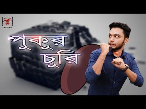 Xxx Mp4 Bangla Funny Video পুকুর চুরি Short FIlm Pukur Churi Awareness Prank King Entertainment 3gp Sex