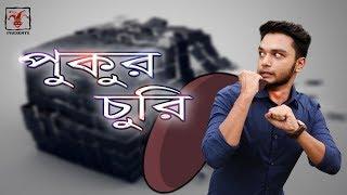 Bangla Funny Video | পুকুর চুরি | Short FIlm | Pukur Churi | Awareness | Prank King Entertainment