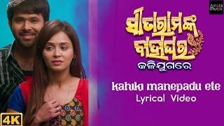 Kahiki Manepadu Ete | Lyrical Video | SitaRama nka Bahaghara Kali Jugare | 4K | Sabyasachi | Manesha