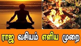 ராஜ வசியம் எளிய முறை - MANTHRIGAM