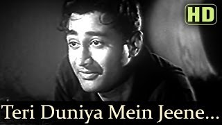 Teri Duniya Mein Jeene - Dev Anand - Kalpana Kartik - House No. 44 - Bollywood Songs - S.D. Burman