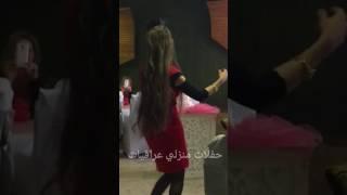 رقص عراقي 2017 عمرك خساره اذا ما شفتة