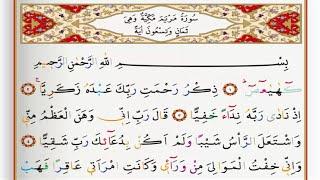 Surah Maryam - Saad Al Ghamdi surah maryam with Tajweed