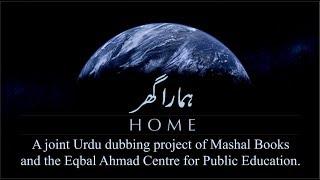 HOME: A Breathtaking Nature Documentary — ہمارا گھر — Urdu Dubbed