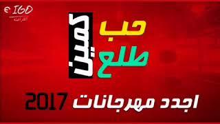 كلمات مهرجان حب طلع كمين 2017   YouTube