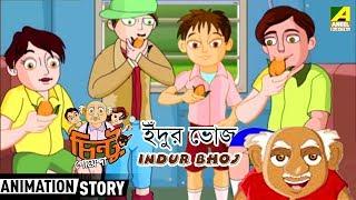 Chintu Goenda | Indur Bhoj | Bangla Cartoon Video