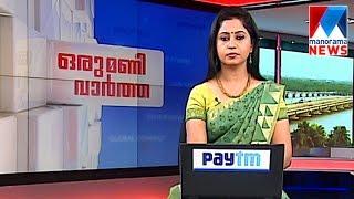 ഒരു മണി വാർത്ത | 1 P M News | News Anchor - Veena Prasad | January 12, 2017| Manorama News