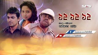 12-12-12 | Bangla Natok | Vabna | Shahiduzzaman Selim | Momo | Said Babu | SATV