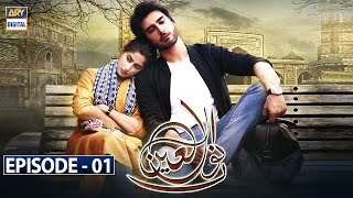 Noor Ul Ain Episode 1 - 10th Feb 2018 - ARY Digital Drama