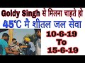 Youtuber Goldy Singh Meet Delhi 10 to 15 जून तक 2 से 5 बजे तक