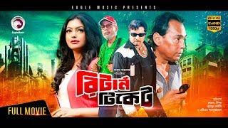 Return Ticket | Bangla Movie | Rubel, Nipun, Humayun Faridi, Sohel Rana, Nasrin | 2017 Full HD