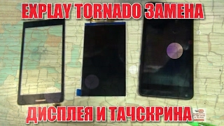 Explay Tornado - замена тачскрина - videosfortube Unblock Youtube