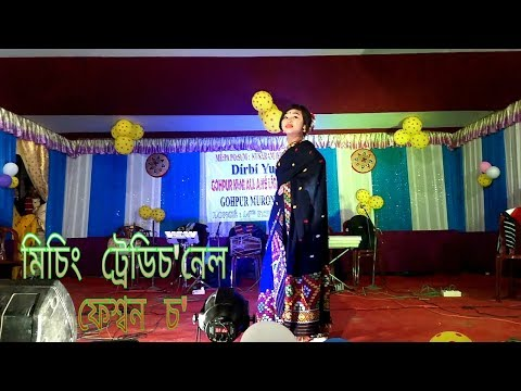 Xxx Mp4 Mising Traditional Fashion Show Gohpur Town Ali Aye Ligang 2O18 3gp Sex