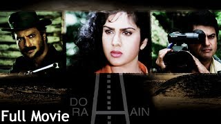 Do Rahein (1997) Full Movie - Bollywood Action Movie   Meenakshi Sheshadri   Milind Gunaji