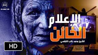 الإعلام الخائن والإرهاب الناعم      من روائع الدكتور النابلسي -  مقطع يستحق المشاهدة [ كشف الحقائق ]