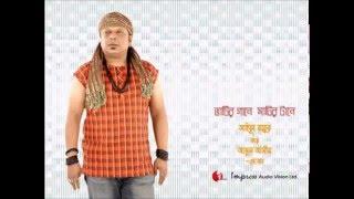Shob Loke Koi Lalon Ki Jat, by Ayub Bachchu -আইয়ুব বাচ্চু এর কণ্ঠে ফকির লালন সাঁই এর গান