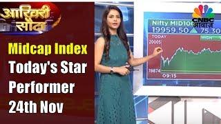 Aakhri Sauda   Midcap Index Today's Star Performer   24th Nov   CNBC Awaaz