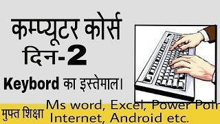 Learn computer in hindi- Part 2,computer basics tutorial-learn keyboard