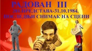 281  PREDSTAVA RADOVAN III RADOVAN TREĆI RADOVAN 3 Zoran Radmilović Mira Bnjac atelje 212
