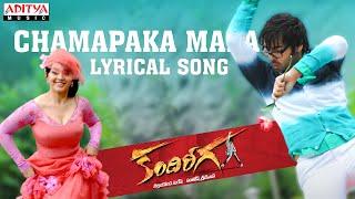 Chamapaka Mala Full Song With Lyrics - Kandireega Songs - Ram, Hansika, Aksha