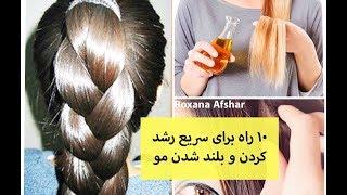 ۱۰ راه برای سریع رشد کردن و بلند شدن مو