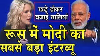 Russia में Putin की मौजूदगी में PM Modi का सबसे बड़ा इंटरव्यू | दिये शानदार जवाब