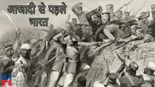 आजादी के पहले कैसा था भारत ।। How was freedom before India    आजाद भारत देश    आजाद देश