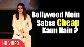 Bollywood Mein Sabse Cheap Kaun Hain ? | Anushka Sharma, Imtiaz Ali Reaction