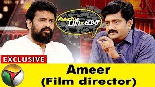 Agni Paritchai: ரஜினி வேறு யாருடைய குரலாகவோ ஒலிக்கிறார்   Director Ameer Interview   14/04/18