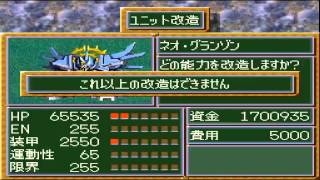 สตรีม  super robot wars 4 ps1 p1