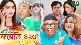 দম ফাটানো হাসির নাটক - Comedy 420 | EP - 173 | Mir Sabbir, Ahona, Siddik, Chitrolekha Guho, Alvi