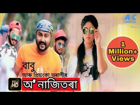 Xxx Mp4 O Najitora By Babu Baruah Ft Priyanka Bharali Super Hit Assamese Song 2018 New Video 3gp Sex
