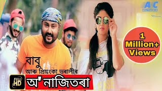O Najitora By Babu Baruah Ft. Priyanka Bharali | Super Hit Assamese Song 2018 | New Video