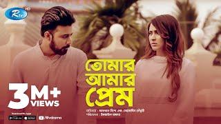 Tomar Amar Prem   তোমার আমার প্রেম   Afran Nisho   Mehazabien Chowdhury   Rtv Drama Special