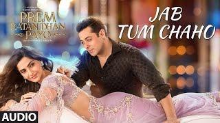 Jab Tum Chaho Full Song (Audio) | Prem Ratan Dhan Payo | Salman Khan, Sonam Kapoor