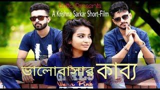Valobashar Kabbo ll ভালোবাসার কাব্য ll Bangla Short Film -2017 ll Imu . Aditi . Hridoy ll Britto