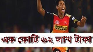 ◄ ◄ সবাইকে ছাড়িয়ে আইপিএল এ নিলামে  রেকর্ড দামে বিক্রয় হলেন মুস্তাফিজুর রহমান Mustafizur  Rahman  IPL