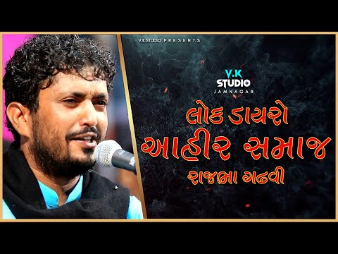Xxx Mp4 Rajbha Gadhvi Ahir Dayro Jamnagar Gujarat 2018 3gp Sex
