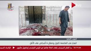 انفجار في العاصمة كابول ومقتل 4 أشخاص على الأقل