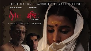 Watch: The First Film in Sanskrit Based on Social Theme Cause Directed By Dr.G.Prabha