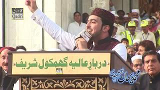 Tary Ghamkol ki khwaja kiya bat hai    Muhammad Rehan Naqshbandi   