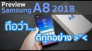 พรีวิว Samsung A8 2018 ถือว่าดีทุกอย่าง