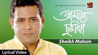 Amare Chariya   by Sheikh Mohsin   Bangla Song 2017   Lyrical Video   ☢☢ EXCLUSIVE ☢☢