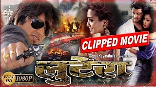 LOOTERA || लुटेरा || Nepali Movie || Clipped Movie || Full Movie Coming Soon!